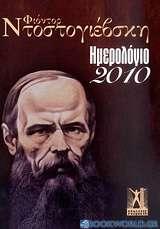 Ημερολόγιο 2010: Φιόντορ Ντοστογιέβσκη