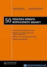 50 πρακτικά θέματα φορολογικού δικαίου
