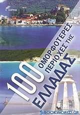 100 ομορφότερες περιοχές της Ελλάδας