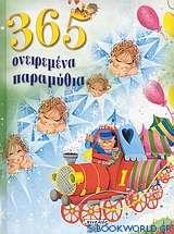 365 ονειρεμένα παραμύθια