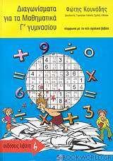 Διαγωνίσματα για τα μαθηματικά Γ΄ γυμνασίου
