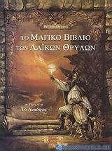 Το μαγικό βιβλίο των λαϊκών θρύλων