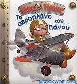 Το αεροπλάνο του Πάνου
