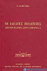 Οι ιδεατές πολιτείες: Από τον Πλάτωνα στον Campanella