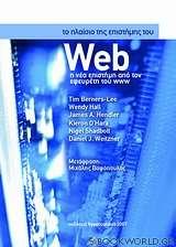 Το πλαίσιο της επιστήμης του Web