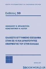 Ελάχιστο εγγυημένο εισόδημα στην ΕΕ-15 και δυνατότητες εφαρμογής του στην Ελλάδα