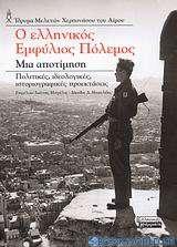Ο ελληνικός εμφύλιος πόλεμος