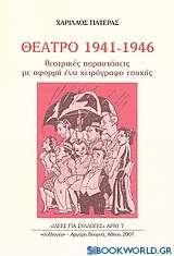 Θέατρο 1941-1946