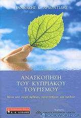 Ανασκόπηση του κυπριακού τουρισμού