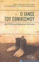 Ο Ιανός του εθνικισμού και η ελληνική βαλκανική πολιτική