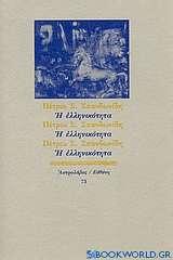 Η ελληνικότητα
