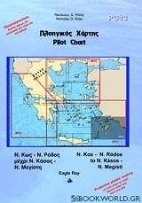 Πλοηγικός Χάρτης PC13