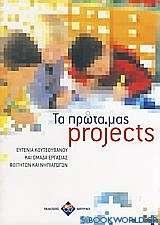 Τα πρώτα μας projects