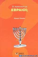 Τι πιστεύουν οι Εβραίοι;