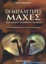 Οι μεγαλύτερες μάχες του αρχαίου ελληνικού κόσμου