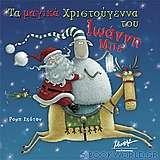 Τα μαγικά Χριστούγεννα του Ιωάννη Μπε