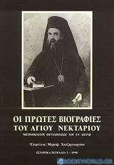 Οι πρώτες βιογραφίες του Αγίου Νεκταρίου
