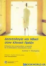 Δεοντολογία και ηθική στην κλινική πράξη