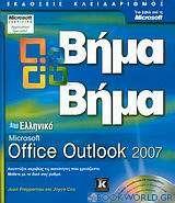 Ελληνικό Microsoft Office Outlook 2007
