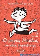 Ο μικρός Νικόλας σε νέες περιπέτειες 2