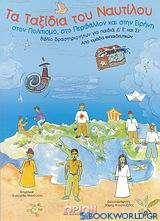 Τα ταξίδια του Ναυτίλου στον πολιτισμό, στο περιβάλλον και στην ειρήνη