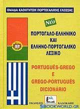 Πορτογαλοελληνικό και ελληνοπορτογαλικό λεξικό
