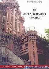Οι Μεγαλοσχολίτες (1863-1974)