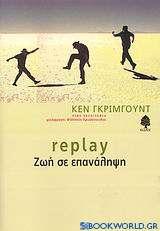 Replay - Ζωή σε επανάληψη