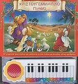 Χριστουγεννιάτικο πιάνο