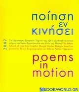 Ποίηση εν κινήσει