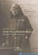 Άννα Μελά Παπαδοπούλου