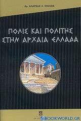 Πόλις και πολίτης στην αρχαία Ελλάδα