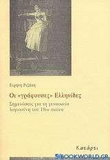 Οι γράφουσες Ελληνίδες
