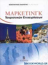 Μάρκετινγκ τουριστικών επιχειρήσεων
