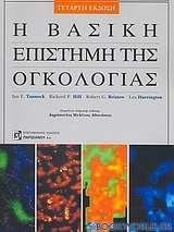 Η βασική επιστήμη της ογκολογίας
