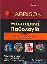 Harrison εσωτερική παθολογία
