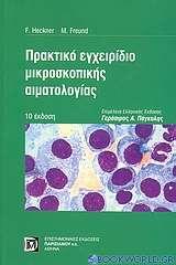 Πρακτικό εγχειρίδιο μικροσκοπικής αιματολογίας