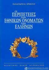 Οι περιπέτειες των εθνικών ονομάτων των Ελλήνων