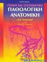 Γενική και συστηματική παθολογική ανατομική