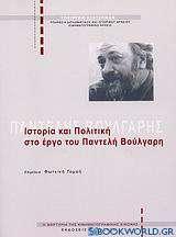Ιστορία και πολιτική στο έργο του Παντελή Βούλγαρη