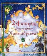 24 ιστορίες μέχρι να έρθουν Χριστούγεννα