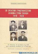 Το εργατικό συνδικαλιστικό κίνημα στην Ελλάδα 1918-1926