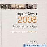 Ημερολόγιο 2008, Στη Μικρασία και την Πόλη