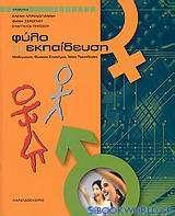 Φύλο και εκπαίδευση