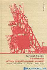Το πολιτικό σύστημα της Ένωσης Σοβιετικών Σοσιαλιστικών Δημοκρατιών