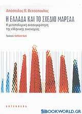 Η Ελλάδα και το σχέδιο Μάρσαλ