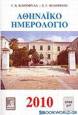 Αθηναϊκό ημερολόγιο 2010
