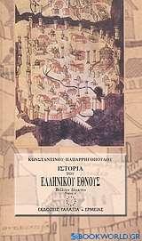 Ιστορία του ελληνικού έθνους από των αρχαιοτάτων χρόνων μέχρι των καθ' ημάς