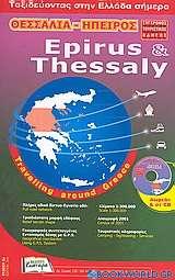 Θεσσαλία - Ήπειρος