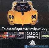 Ονειρεμένα αυτοκίνητα [1001 photos]